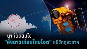 """คลิปนาทีสั่งดาวเทียมไทยโชต """"หนีวัตถุอวกาศ"""""""