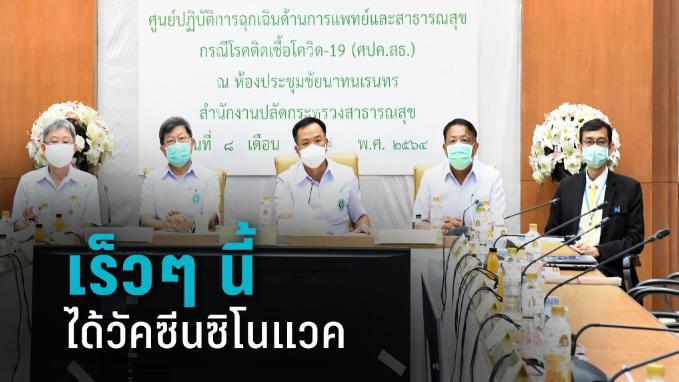 """""""อนุทิน"""" ลั่นวัคซีนโควิด-19 เข้าไทยล็อตแรกเร็วๆนี้ จากซิโนแวค 2 ล้านโดส"""