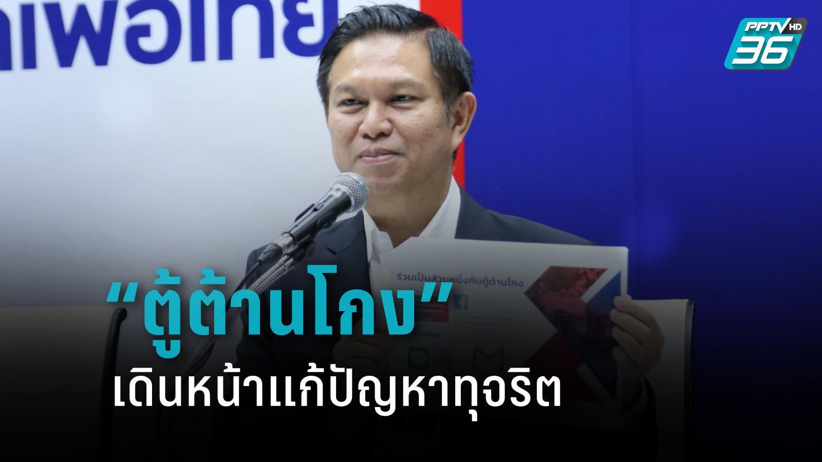 """""""เพื่อไทย"""" เปิด """"ตู้ต้านโกง"""" เดินหน้าแก้ปัญหาทุจริต ให้หมดจากแผ่นดิน"""