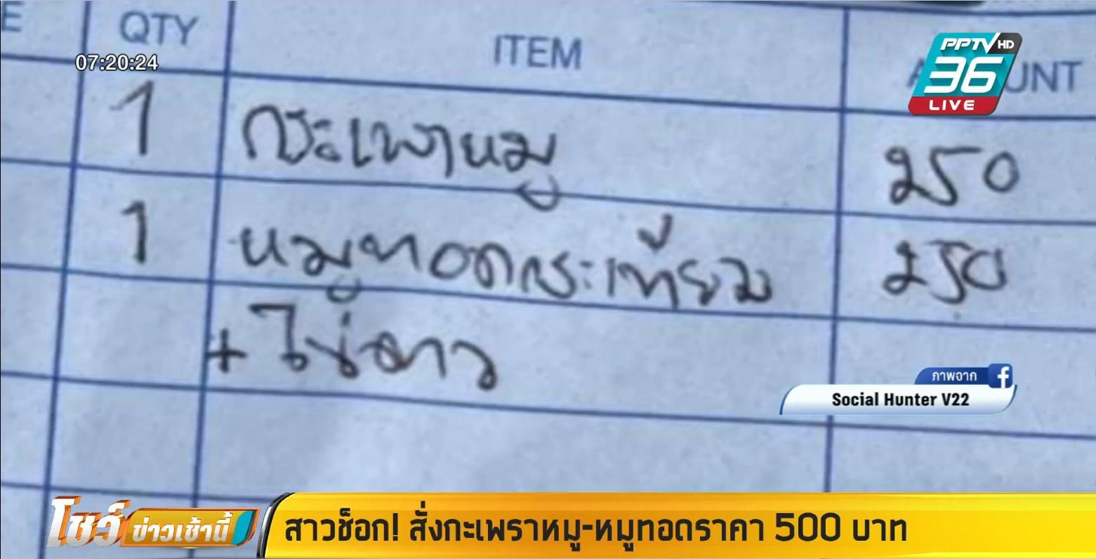 สาวเที่ยวเกาะช้าง สั่งกะเพราหมู-หมูทอด ราคา 500 บาท โพสต์ถามแพงไปไหม