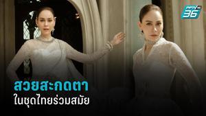 """""""นัท มีเรีย"""" สวยออร่าสะกดตา ในชุดไทยร่วมสมัย"""