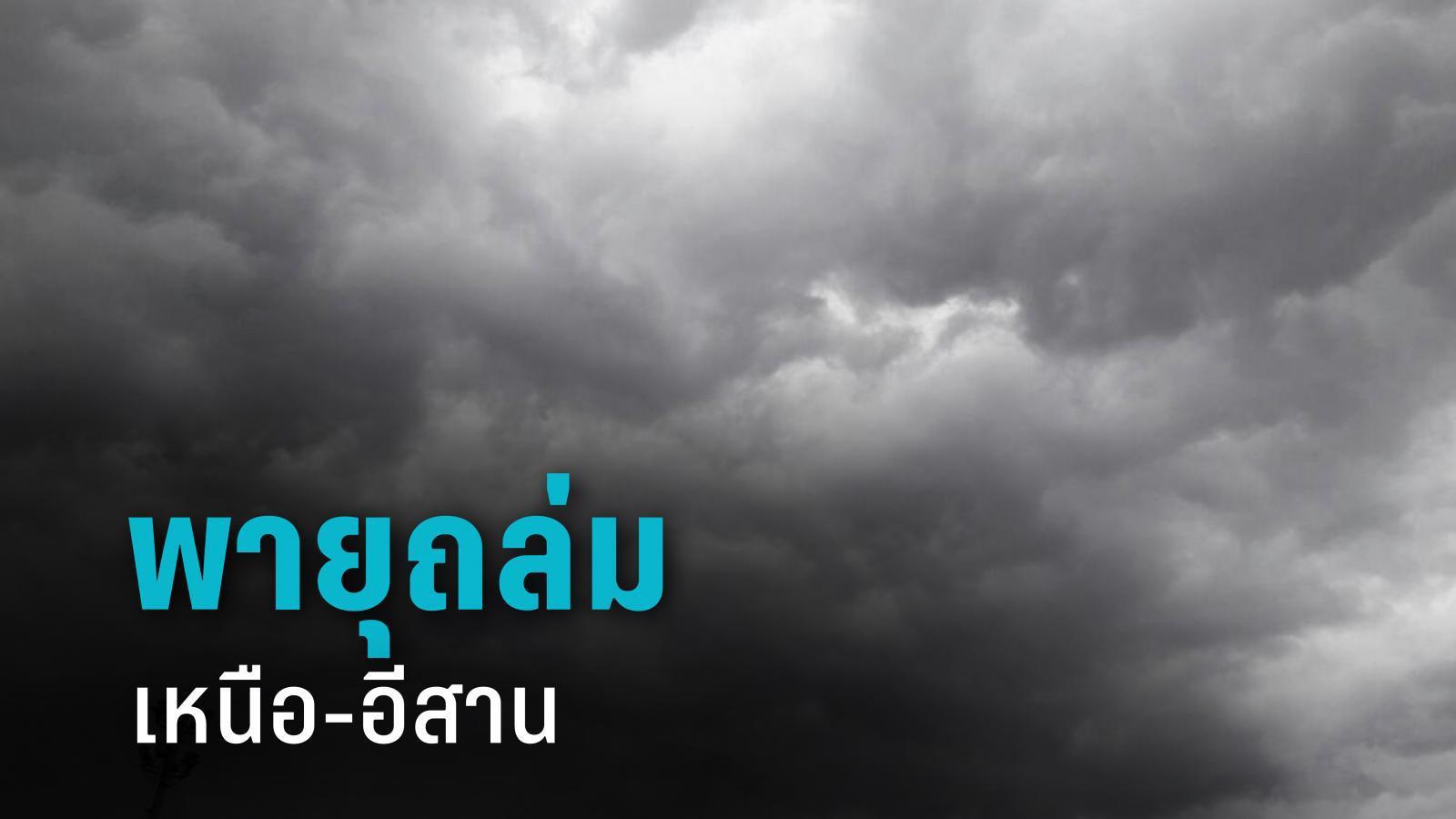 กรมอุตุฯ เตือน เหนือ – อีสาน  พายุฝนถล่ม ลูกเห็บตก ก่อนอุณหภูมิลดฮวบ