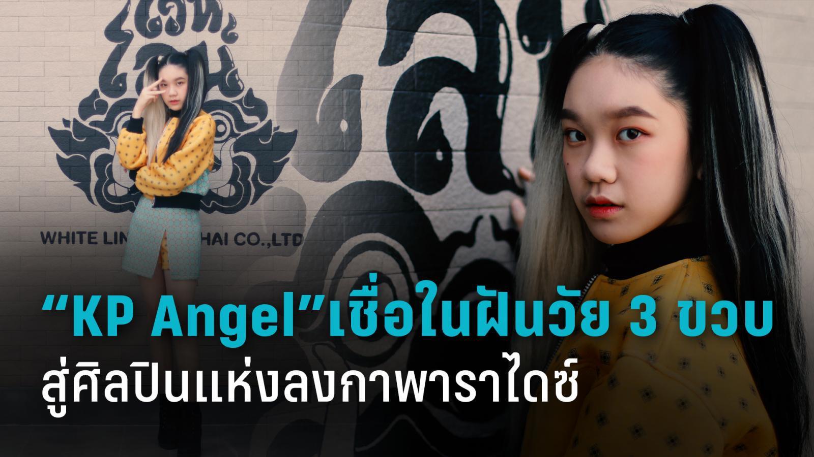 """""""KP Angel"""" เดินตามฝันวัย 3 ขวบ สู่ศิลปินแห่งลงกาพาราไดซ์"""