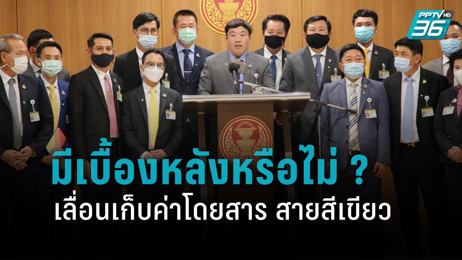 """""""ส.ส.ภูมิใจไทย"""" ตั้งข้อสังเกตุ กทม.มีเบื้องหลังหรือไม่ เลื่อนเก็บค่าโดยสารรถไฟฟ้า สายสีเขียว"""