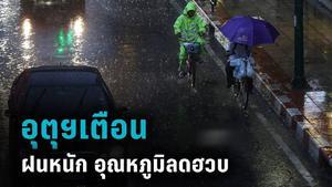 กรมอุตุฯเตือน! ออกประกาศแจ้ง ฝนหนัก ลมแรง มีลูกเห็บ อุณหภูมิลดฮวบ 43 จังหวัดได้รับผลกระทบ