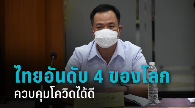"""""""อนุทิน"""" เผยไทยเป็นอันดับ 4 ของโลกควบคุมโควิด-19 ได้ดี"""