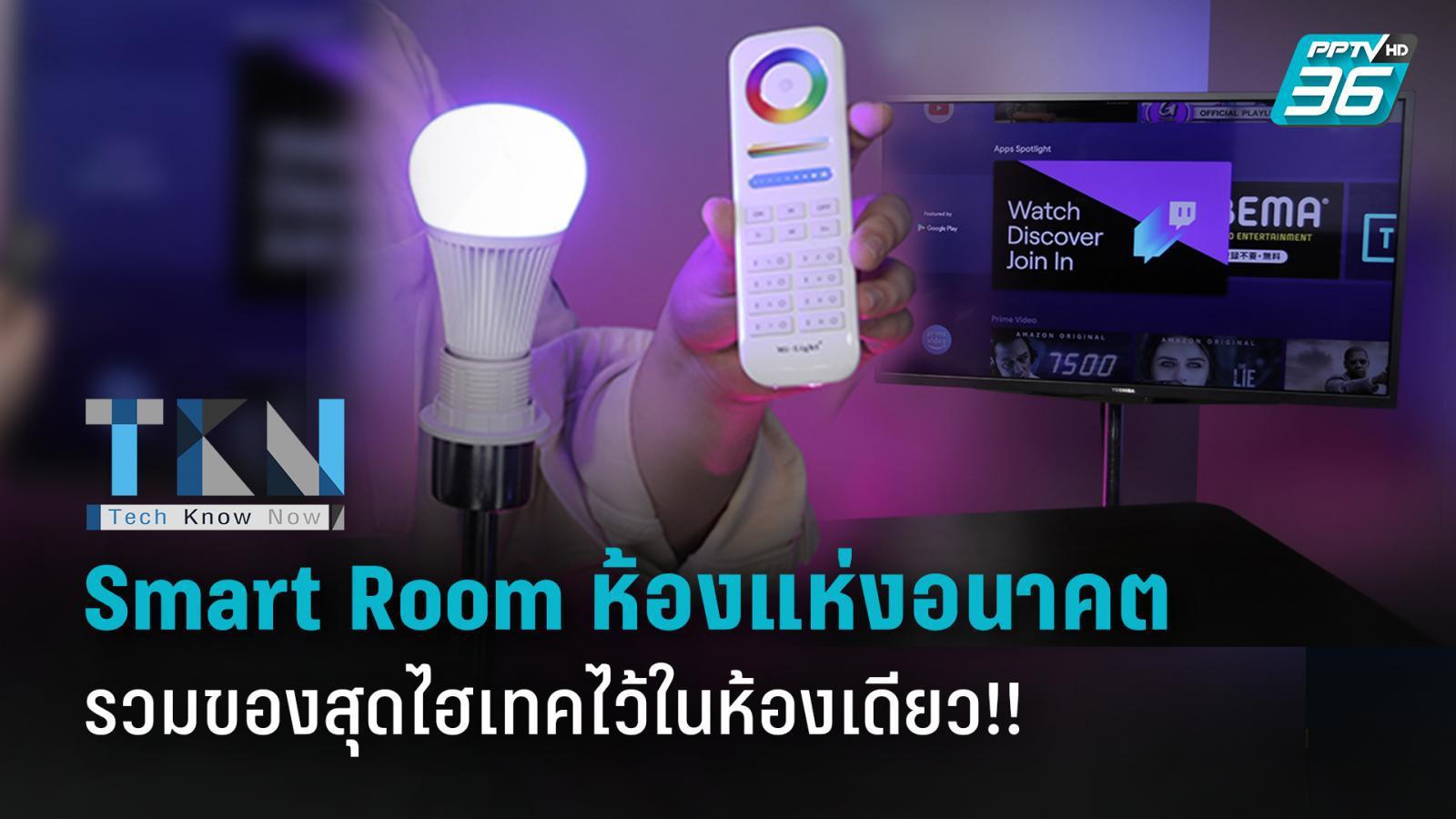 """""""Smart Room"""" ห้องแห่งอนาคต รวมของสุดไฮเทคไว้ในห้องเดียว!!"""
