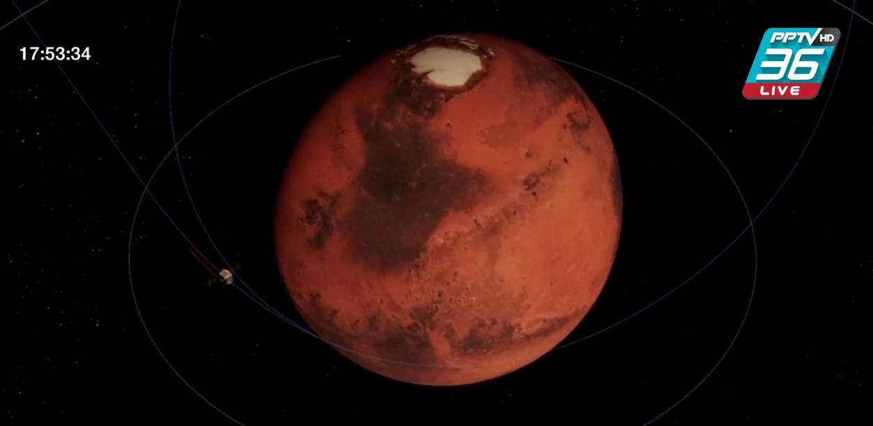 ยานอวกาศยูเออี ใกล้ถึงดาวอังคารวันนี้