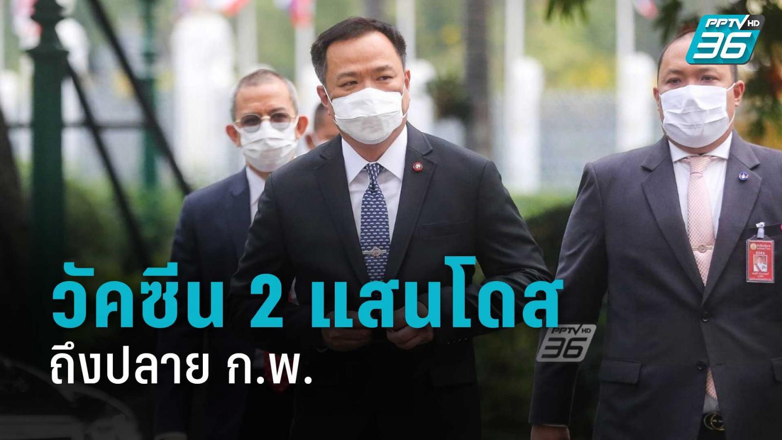 """วัคซีน 2 แสนโดสแรกถึงไทย ปลายก.พ. """"อนุทิน"""" เบรก อปท.-เอกชน ซื้อเอง ชี้ """"เขาไม่ขายให้"""""""