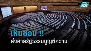 """รัฐสภา เห็นชอบ ญัตติ """"ไพบูลย์-สมชาย"""" ส่งศาลรัฐธรรมนูญ ตีความอำนาจแก้รัฐธรรมนูญ"""