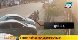 วงจรปิด คนร้ายบุกยิงคู่อริ ในสนามบอล คาดยิงผิดตัว