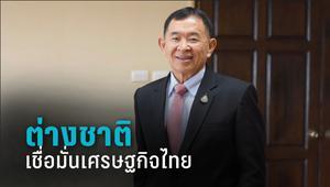 ต่างชาติ เชื่อมั่นเศรษฐกิจไทยปี 63 หอบเงินมาลงทุนกว่าหมื่นล้าน
