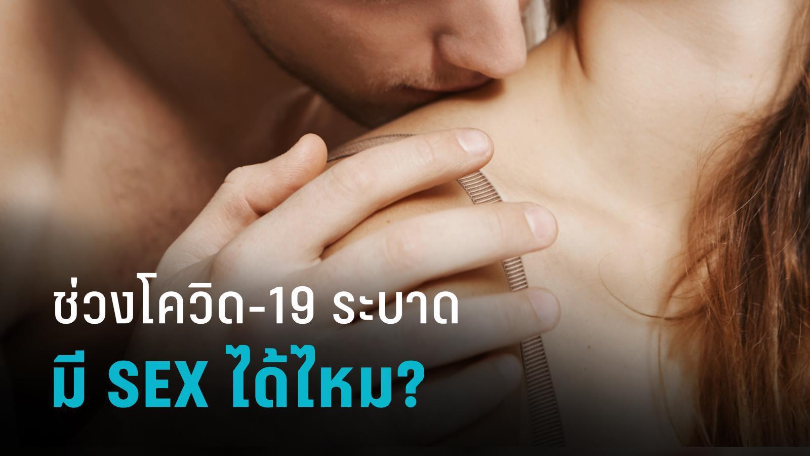 ช่วงโควิด-19 ระบาด มีเพศสัมพันธ์ได้หรือไม่
