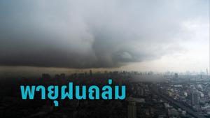 เตือน! พายุฝนถล่มไทย กทม.ฟ้าคะนอง 40% เหนือ-อีสานหนาว ลูกเห็บตก