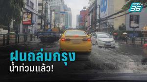 กรุงเทพฯท่วมแล้ว ฝนตกหนักกระหน่ำหลายเขต อโศก เอกมัย น้ำรอการระบายมาแล้ว