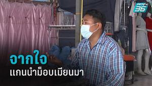 จากใจแกนนำม็อบเมียนมา ย้ำ สงบ สันติ ไม่ปะทะตำรวจไทย