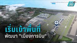 """UTA เริ่มเข้าพื้นที่พัฒนา """"เมืองการบิน"""""""