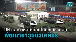 ยูเอ็นแฉ แฮกเกอร์เกาหลีเหนือขโมยเงิน 300 ล้านดอลลาร์ไปพัฒนาอาวุธนิวเคลียร์
