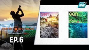 ONE PIC BIG DREAM เกมภาพกระตุกต่อม ซีซัน 3 EP.6 | 10 ก.พ. 64 | PPTV HD 36