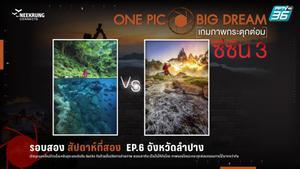 ภาพอันซีน จ.ลำปาง ที่ชนะใจกรรมการ | ONE PIC BIG DREAM เกมภาพกระตุกต่อม ซีซัน 3 EP.6