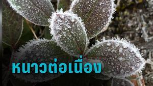 เหนือ-อีสาน อากาศหนาว กทม.เย็นตอนเช้า อุณหภูมิต่ำสุด 21-23 องศา