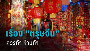 """ความเชื่อของคนจีน เรื่อง """"วันตรุษจีน"""" ความลับของ """"สีแดง"""" สิ่งมงคลควรทำ เรื่องห้ามทำ"""
