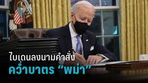 """""""ไบเดน"""" ลงนามมาตรการคว่ำบาตร """"พม่า"""" ย้ำต้องเคารพเสียงของประชาชน"""