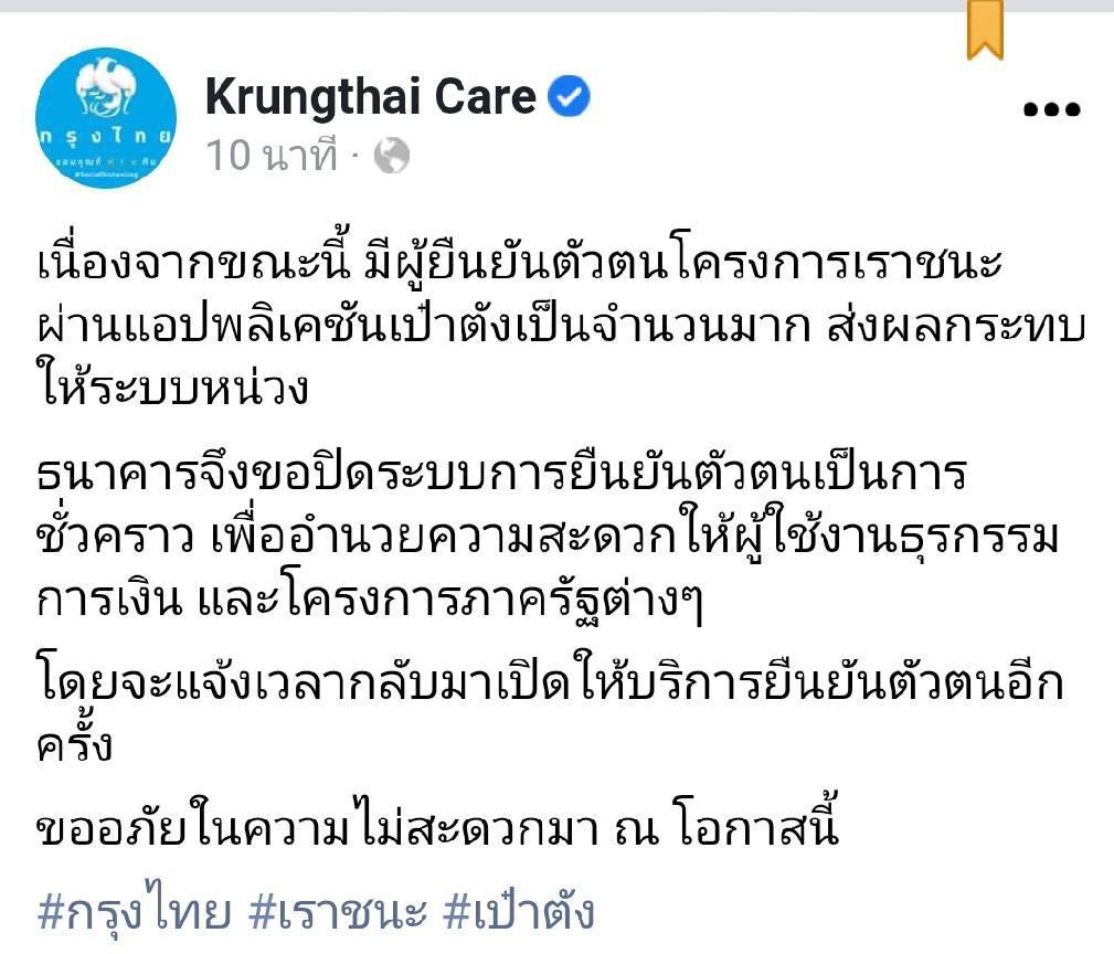 """ด่วน! กรุงไทยแจ้งปิดระบบยืนยันตัวตน """"เราชนะ""""ชั่วคราว เหตุแอปฯเป๋าตังล่ม"""