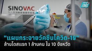 อัปเดตแผนกระจายวัคซีนโควิด-19 ระยะเร่งด่วน