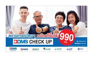 BDMS จัดโปรแกรมตรวจสุขภาพเพื่อคนไทยทั่วไทย 990 บาท