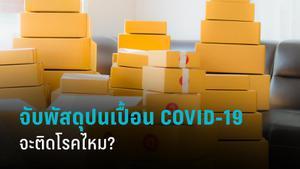 จับพัสดุปนเปื้อน COVID-19 จะติดโรคไหม?