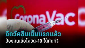 ฉีดวัคซีนเข็มแรกแล้ว ป้องกันเชื้อโควิด-19 ได้ทันที?