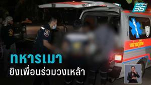 ทหารเมากร่าง ชัก 11 มม. ยิงเพื่อนร่วมวงเหล้าดับ 1 ก่อนหลบหนี