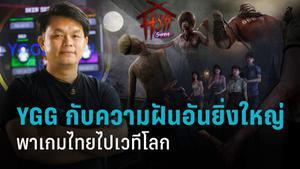 YGG กับความฝันอันยิ่งใหญ่ พาเกมไทยไปเวทีโลก