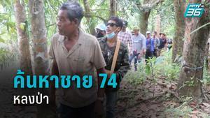 ค้นหาชาย 74 หลงป่า พบรอยเท้าริมลำธาร