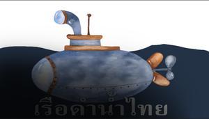 """ทร.เปิดเพจ """"Thai Submarines"""" ป้อนข้อมูลสร้างความรู้ """"เรือดำน้ำ"""""""