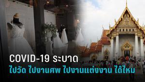 COVID-19 ระบาด ไปวัด ไปงานศพ ไปงานแต่งงาน ได้ไหม