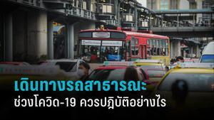 เดินทางรถสาธารณะ ช่วงโควิด-19 ควรปฎิบัติอย่างไร
