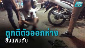 พนักงานขับรถโยธาฯ ยิงแฟนสาวดับ หลังถูกตีตัวออกห่าง