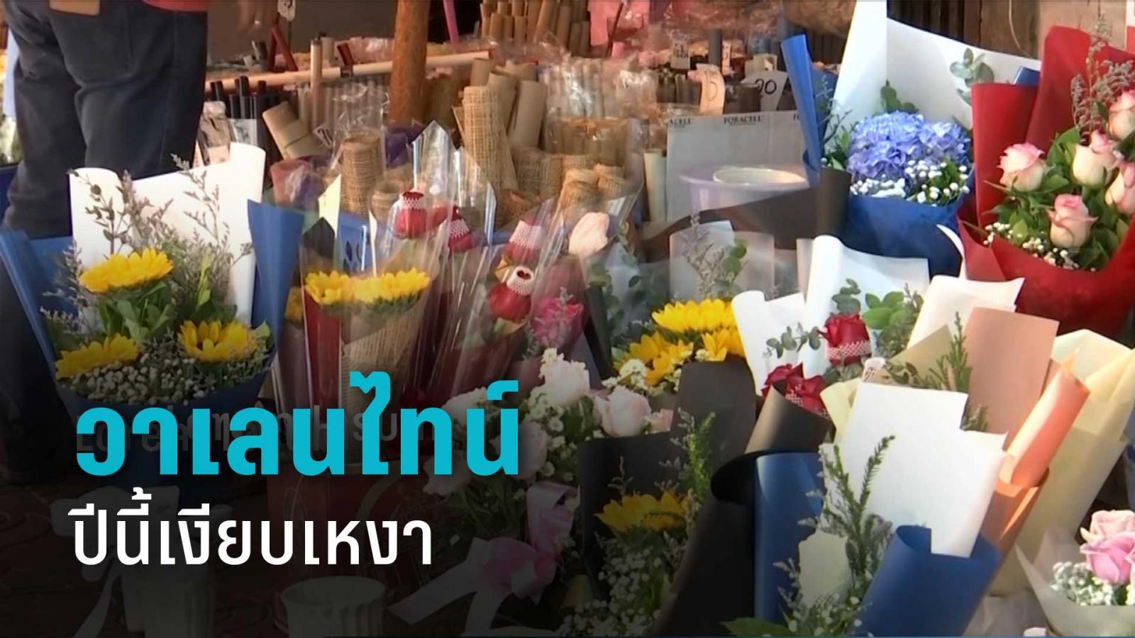 วาเลนไทน์เงียบเหงา ยอดซื้อดอกไม้ลดลง 50 %