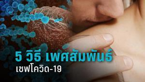 สธ.ห่วงวาเลนไทน์ แนะนำ 5 วิธี เพศสัมพันธ์ เซ็กส์ปลอดภัยในช่วงโควิด-19 ระบาด