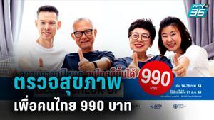 BDMS จัดโปรแกรมตรวจสุขภาพเพื่อคนไทย 990 บาท