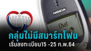 ลงทะเบียน เราชนะ กลุ่มไม่มีสมาร์ทโฟน เริ่ม15 ก.พ.64 ที่ธนาคารกรุงไทย ย้ำต้องมีบัตรประชาชนแบบสมาร์ทการ์ด