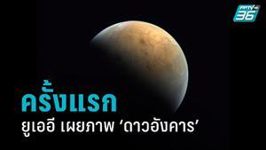 """""""โฮป"""" ยานสำรวจยูเออี เผยภาพดาวอังคารครั้งแรก!"""