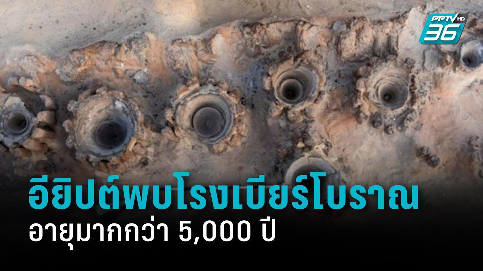 นักโบราณคดีค้นพบโรงเบียร์โบราณในอียิปต์ อายุมากกว่า 5,000 ปี