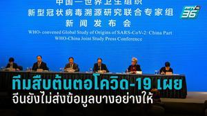 ทีมวิจัย WHO เผย จีนไม่ส่งข้อมูลสำคัญที่จะช่วยในการสืบต้นตอโควิด-19 ให้