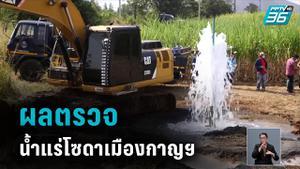 ผลตรวจน้ำแร่โซดาเมืองกาญฯ ดีที่สุดในไทย