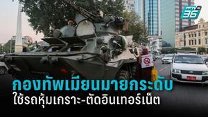 กองทัพเมียนมาเคลื่อนรถหุ้มเกราะคุมเมือง-ตัดสัญญาณอินเทอร์เน็ต