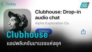 """รู้จัก Clubhouse  แอปพลิเคชันมาแรงที่ใช้ """"เสียง"""" เป็นตัวหลักในการสื่อสาร"""