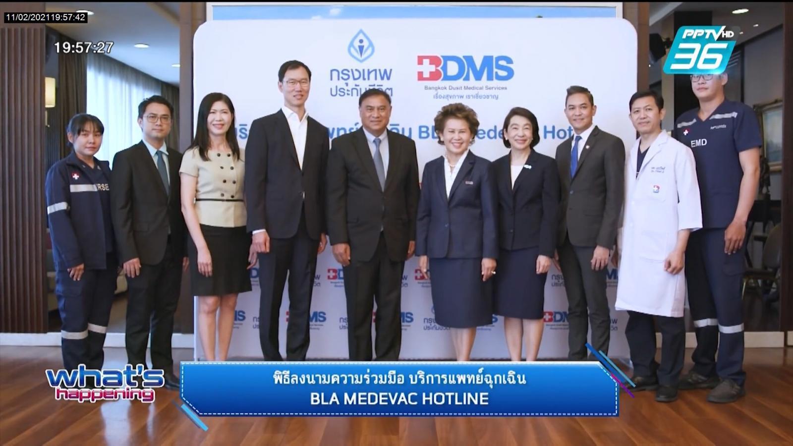 "BDMS พิธีลงนามความร่วมมือ บริการแพทย์ฉุกเฉิน ""BLA MEDEVAC HOTLINE"""